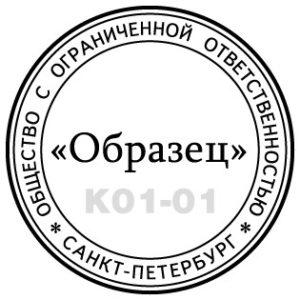 Штамп К01-01