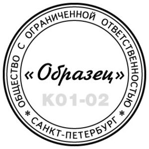 Штамп К01-02