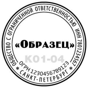 Штамп К01-04
