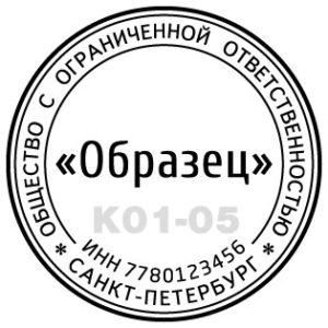 Штамп К01-05