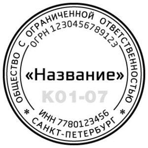 Штамп К01-07
