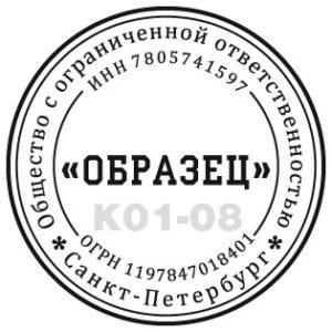 Штамп К01-08