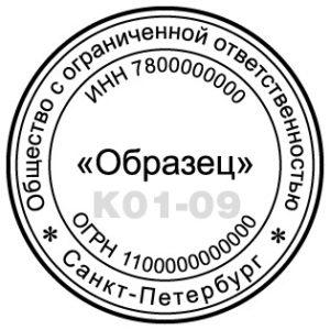 Штамп К01-09