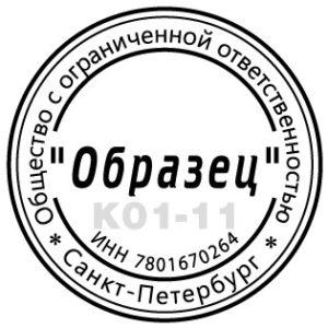 Штамп К01-11