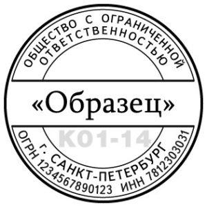 Штамп К01-14