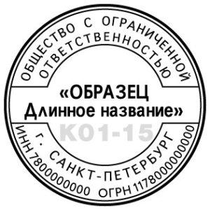 Штамп К01-15