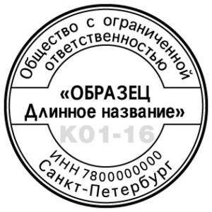 Штамп К01-16