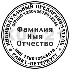 Штамп К01-21