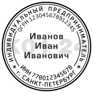 Штамп К01-24