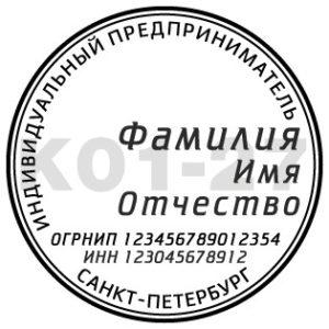 Штамп К01-27